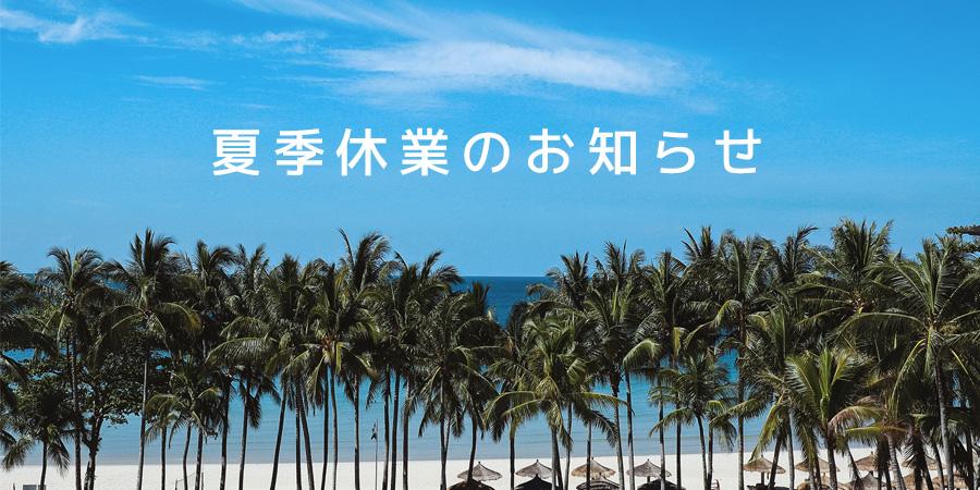 夏季休業 ダイヤモンドセブン 新宿歌舞伎町店