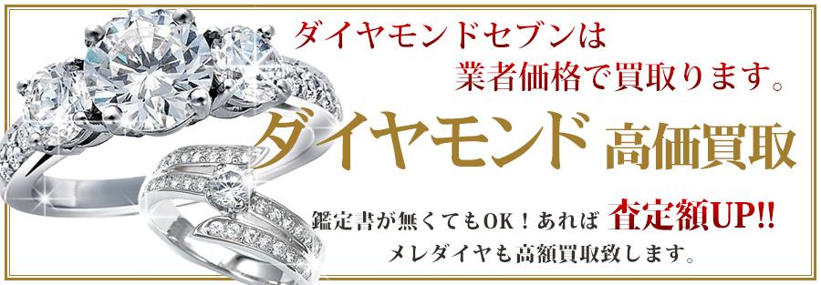 ダイヤモンド買取 歌舞伎町