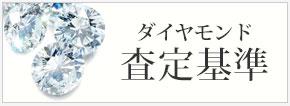 ダイヤモンド 高額査定