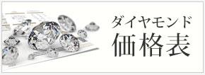 ダイヤモンド 買取価格