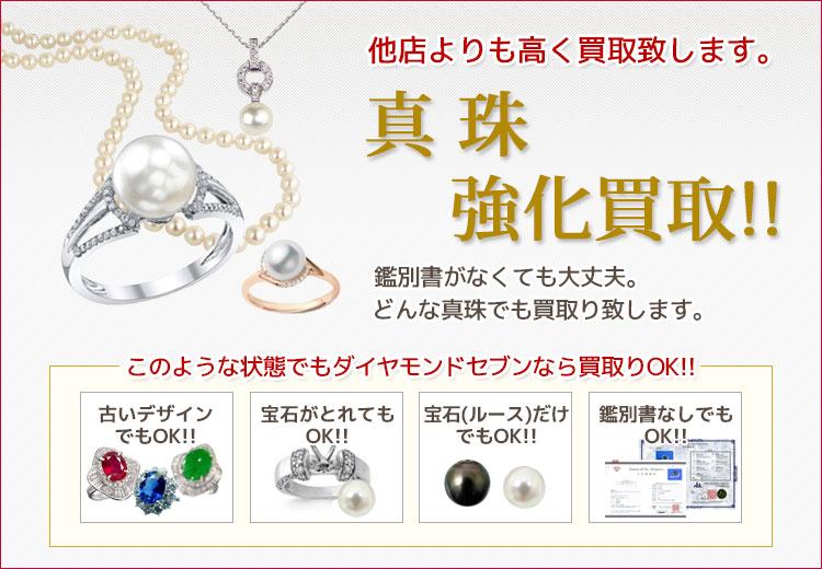 真珠 買取 高価買取