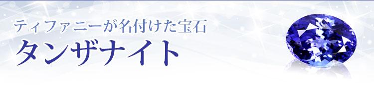 タンザナイト 宝石 買取 新宿
