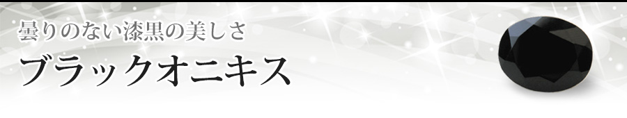 ブラックオニキス 宝石 買取 新宿