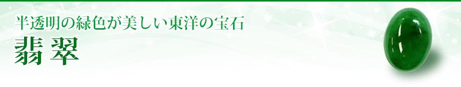 翡翠(ひすい) 宝石 買取 新宿