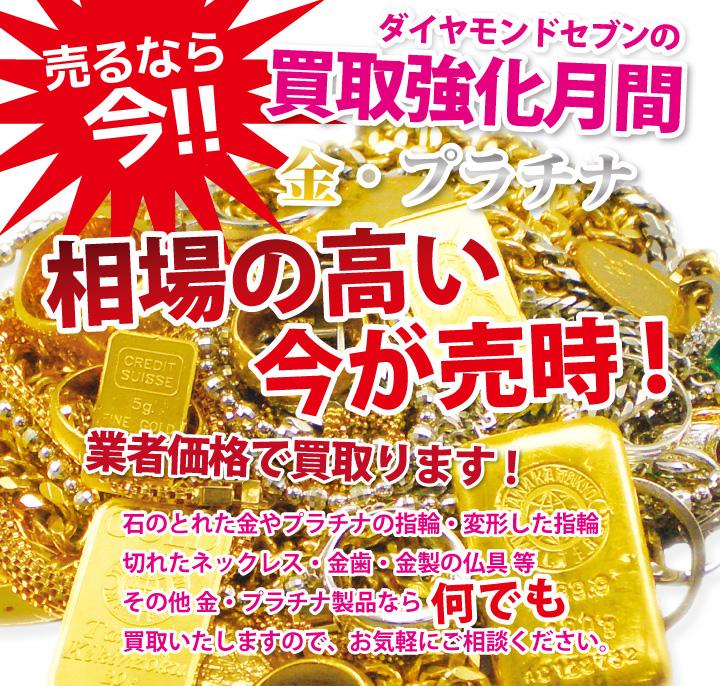 金・プラチナ買取り 歌舞伎町