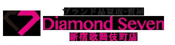 ブランド買取 ダイヤモンドセブン